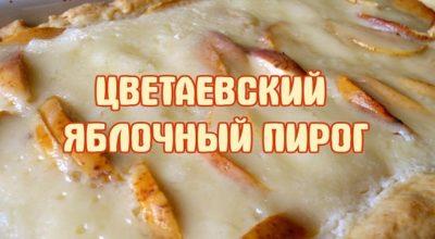 Цветаевский яблочный пирог!