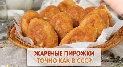 Жареные пирожки как в СССР
