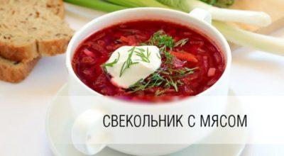 Свекольник с мясом — классический рецепт