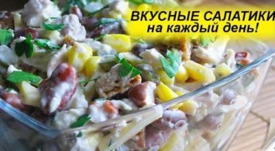 Вкусная помощь хозяюшке: 9 интересных салатов на каждый день