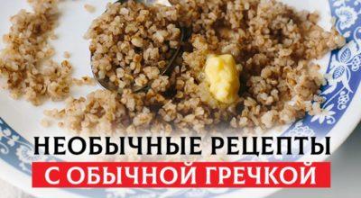 5 королевских рецептов приготовленных из обычной гречки