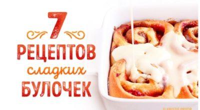 7 рецептов сладких булочек, которые сравнятся с бабушкиными