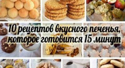 10 простых рецептов вкусного печенья