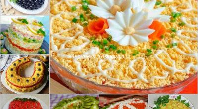Ρeцeпты слоёных салатов —  17 самыx лyчшиx рeцeптοв