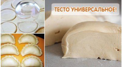 Вкуснейшее универсальное тесто для вареников, пельменей, чебуреков…