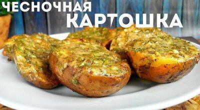 Рецепт аппетитного картофеля с чесноком