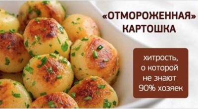 «Отмороженная» картошка — трюк, о котором мало кто знает
